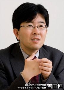 yoshidafx