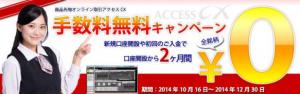 スクリーンショット 2014-10-16 21.07.44