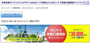 スクリーンショット 2015-09-18 16.34.06