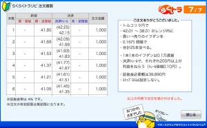 スクリーンショット 2015-09-09 18.19.50