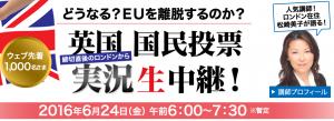 イギリス 国民投票 日本時間