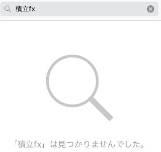 積立fx アプリ