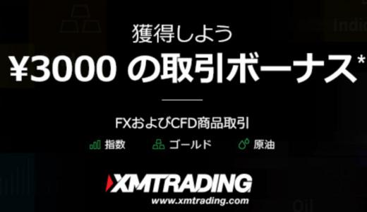 海外FX業者のXM(エックスエム)を使うべき3つの理由